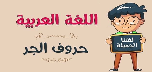 learn Quran and arabic for kids