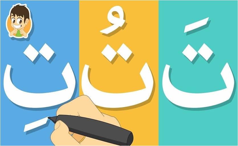 Learn to read and write Arabic